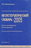 Павел Палажченко Мой несистематический словарь.