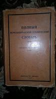 Шломан А. - Шифрин Полный немецко-англо-русский технический словарь.