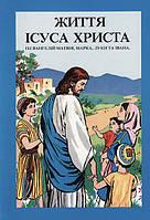 Життя Ісуса, Прийди Христа. Із євангелій Матвія, Марка, Луки та Івана.