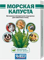 Витаминная подкормка для животных и птиц «Морская капуста» 100 грамм
