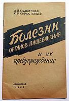 Л.Казбинцев «Болезни органов пищеварения и их предупреждение»