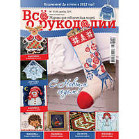 Журнал Все о рукоделии 10(45)/2016