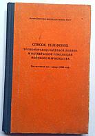 Список телефонов Черноморского Морского Пароходства (ЧМП. Одесса)
