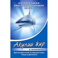 Акулий жир с женьшенем, маска для лица и шеи - 10 мл.