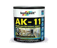 Краска для бетонных полов АК-11 Кompozit