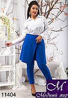 Женские брюки с накидкой-юбкой цвета электрик (48, 50, 52, 54) арт. 11404