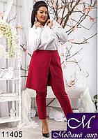 Женские брюки с накидкой-юбкой цвета бордо (48, 50, 52, 54) арт. 11405