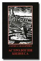 Астрология бизнеса. Назарова Л.