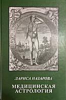 Медицинская астрология. Назарова Л.