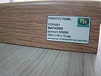 Плинтус МДФ Neuhofer Holz FU60L FOFA061 Магнолия 2400х58х19 мм.