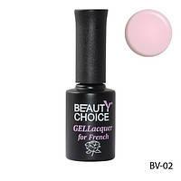 Гель-лак для френча Beauty Choice BV-02, 10 мл