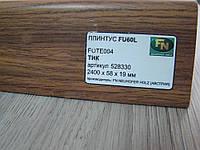 Плинтус МДФ Neuhofer Holz FU60L FOTE004 Тик 2400х58х19 мм.
