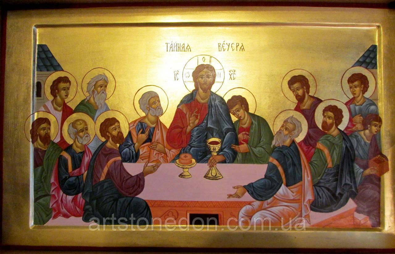 Икона писаная Тайная вечеря