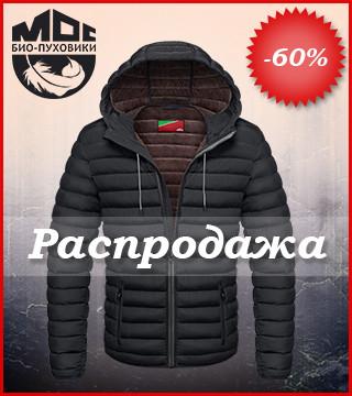 Куртка мужская с мехом Moc