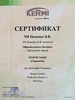 Компания ТеплоДом - официальный дилер Kermi в Украине!