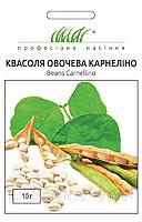 Насіння квасолі овочевої Карнеліно, 10 г