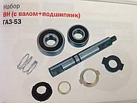 Ремкомплект водяного насоса ГАЗ-53