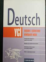 """Німецька мова. """"Усі вправи з граматики""""."""