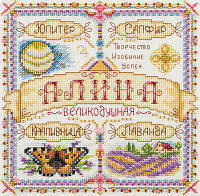 """Набор для вышивки крестом """"Panna"""" Именной оберег. Алина СО-1920"""