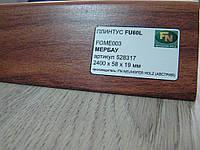 Плинтус МДФ Neuhofer Holz FU60L FOME003 Мербау 2400х58х19 мм.