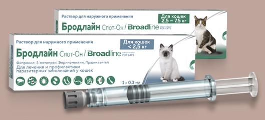 Бродлайн Спот-Он для лікування і профілактики паразитарних(внутрішніх і зовнішніх)захворювань у кішок весом2.5-7.5