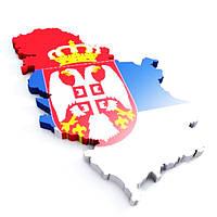 Доставка груза из Сербии