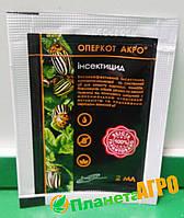 Инсектицид Оперкот Акро, 2 мл, Химагромаркетинг