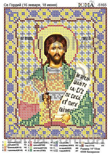 """""""Св. Гордей."""".  Схема  для вышивки бисером."""