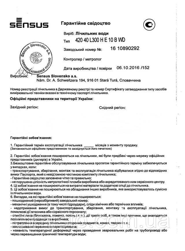цена счетчика для воды Сенсус 420 многоструйного мокрохода в Харькове