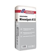 Сухая минеральная штукатурная смесь Krautol KRAUTHERM Mineralputz K15 (Краутол Краутерм Минералпутз К15) 25кг