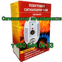 Сигнализатор загазованности MAXI/-С, Armo Gaz, СГБ -1