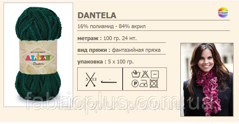 Пряжа Дантела