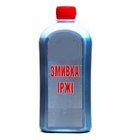 Смывка ржавчины (бутылка 1кг)
