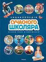 Енциклопедія сучасного школяра, фото 1