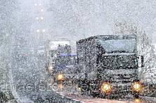 Возможна задержка доставки грузов в связи с осложненными погодными условиями!