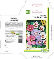 Семена Гибискус Тройчатый 0,1 г Польша