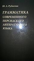 Рубинчик Ю. А. Грамматика современного персидского литературного языка