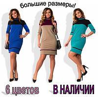 "Платье ""Анжелика"". 48-52 размеры"