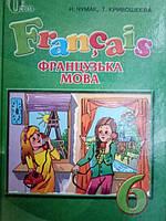 Французька мова 6 клас (2 рік вивчення). Підручник.