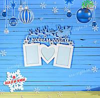 Фоторамка с надписью, подарок на новый год
