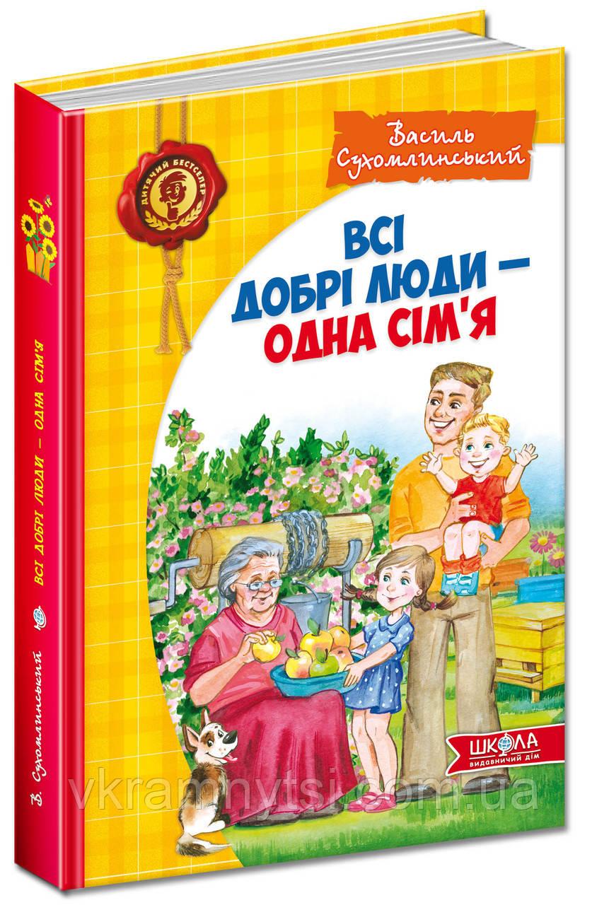 Всі добрі люди — одна сім'я. Автор: Василь Сухомлинський