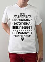 """Мужская футболка """"Брутальный мужчина не падает"""""""