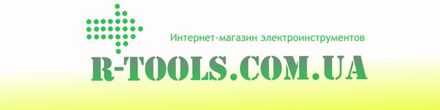 R-TOOLS интернет-магазин инструментов