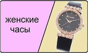 Часы женские Guardo