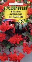 Бегония Кармен F1 амп. гранул. 5 шт. пробирка