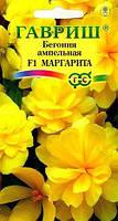 Бегония Маргарита F1 амп. гранул. 4 шт. пробирка