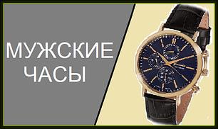 Часы мужские Guardo