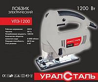 Лобзик Уралсталь 1200 SI