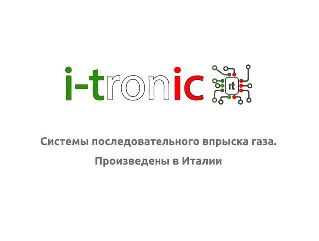 I-Tronic ГБО