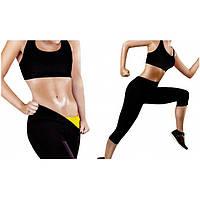 Костюм для занятий спортом и похудения Sport suit fat blaster, спортивные брюки+ топ для фитнеса